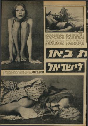 העולם הזה - גליון 1724 - 16 בספטמבר 1970 - עמוד 21 | גץ וצאות מחקרה הראשון בגברי ישראל ן £נשאו חן בעיני השוודית הצעירה. עד כדי כך, שהיא הבטיחה לחזור. עם סיום הצילומים בארץ, חזרה למינכן, שם עבדה, סידרה לעצמה