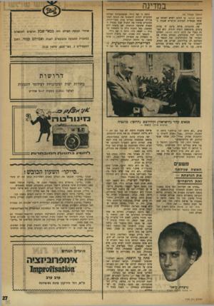 העולם הזה - גליון 1724 - 16 בספטמבר 1970 - עמוד 27 | במדינה (המשך מעמוד )23 החטא ועונשו. כך הזדמן לשיש לשוחח עם אנשי תעשיית הסרטים הרוסיים שנכחו במקום. ההיכרות איתם ערכה לו סוגיה בוגרט, עיתונאית רוסיה יהודיה. היא
