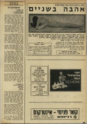 העולם הזה - גליון 1724 - 16 בספטמבר 1970 - עמוד 30 | הספר הראשון והיחיד בארץ בעולם ש בו לו ע בז ־י ת אהבה בשניים זוג מורים דניים מדגימים בעטרות ר 1ו ת של צילומי עירום נהדרים את הבל אודות ״איך לעשות אהבה״ .הספר