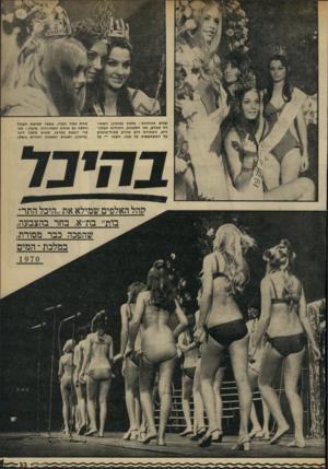 העולם הזה - גליון 1724 - 16 בספטמבר 1970 - עמוד 33 | שלוש הזוהרות: מלכה (מימיו) השחו רה כעורב, חני השטנית, ויהודית הבלונדית. התחרות היא אירוע מטיל-אימים על המשתתפות כל שנה. השנה — על אחת כמה וכמה, כאשר לאימת הקהל