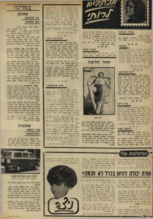 העולם הזה - גליון 1724 - 16 בספטמבר 1970 - עמוד 36 | גערות חמודות בקיצו ר ולעניין : קבוצת חיילים מ עוניינ ת להתכתב עם נערות ח מו דו ת בגיל . 17— 19באמת׳ אל ת חמצנו ! כברשה אם את מתכוונת ברצינות לכתוב אל 20/70ו,