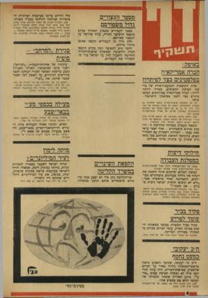 העולם הזה - גליון 1724 - 16 בספטמבר 1970 - עמוד 4 | פלד החליט על-בך בעיקבות הביקורת הציבורית שניתנה לחילופי מנב״ל משרדו. מספר העצורים גדול משפורסם מספר העצורים כשבוע האחרון הקרב תושבי הרצועה והגדה, עולה כהרבה על