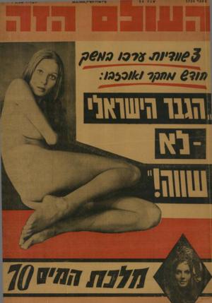 העולם הזה - גליון 1724 - 16 בספטמבר 1970 - עמוד 40 |