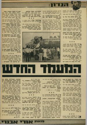 העולם הזה - גליון 1724 - 16 בספטמבר 1970 - עמוד 9 | | 8י, ו י1 * עי םלראות קבוצה של ישראלים . 4פטריוטיים, כמו חברי ועדת־הכססים של הכנסת. הם מוכנים לעשות את הכל למען בטחון המדינה. הכל. אין קורבן שהוא גדול מדי