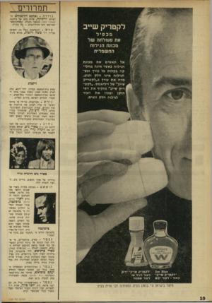 העולם הזה - גליון 1725 - 23 בספטמבר 1970 - עמוד 10   תמרורים לק טריק שייב מכפיל את פעולתה של מכונת הגילוח החשמלית אל תאשים את מכונת הגילוח כאשר אינה מחלי קה בקלות על עורן וכש־הגילוח אינו חלק וטוב. מרח את עורן