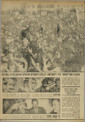 העולם הזה - גליון 1725 - 23 בספטמבר 1970 - עמוד 13   הסונרח שאי־אפשו היה להשקיטה: רבבות פלסטינים מפגינים בעמאן בפרוץ חקרנות וזה בדיוק מה שד,שיפון ההאשמי תיכ־גן: שחיטה. עימות שאמנם ראשיתו ב־מיתקפה צבאית על