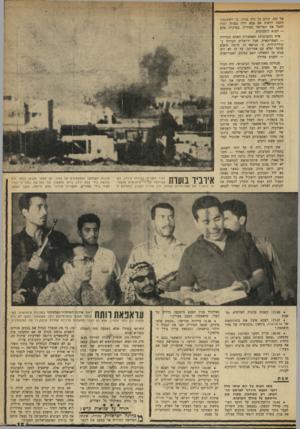 העולם הזה - גליון 1725 - 23 בספטמבר 1970 - עמוד 15   של זמן• קודם כל היה ברור, כי וושינגטון תחכה לראות אם צבא ירדן מסוגל לבדו לחסל את הפלישה הסורית. במיקרה שלא — תבוא התערבות. איזו התערבות? האפשרות האחת הברורה —