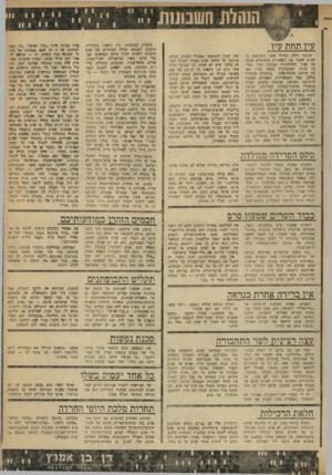 העולם הזה - גליון 1725 - 23 בספטמבר 1970 - עמוד 17   עיו תחת עיו בניגוד לחלק מידידיי אשר התקוממו בשבוע שעבר נגד המעצרים ההמוניים בגדה, אני סבור ששלטונות הבטחון נקטו בשיטה נכונה ואפקסיבית כאשר עצרו 450 בני ערובה
