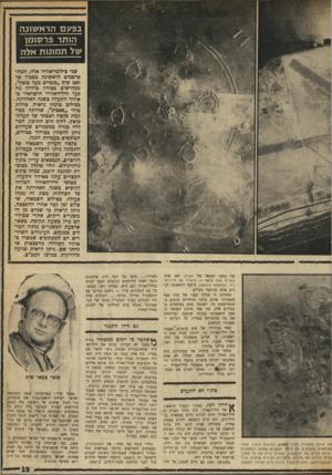 העולם הזה - גליון 1725 - 23 בספטמבר 1970 - עמוד 19   בפעם הראשונה הומר פרסומן של תמונות אלה שני צילומי־אוויר אלה, המתפרסמים לראשונה בספרו של זאב שיח ״כנפיים מעל סואץ״, ממחישים כצורה ברורה מה פעל חיל־האוויר