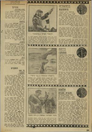 העולם הזה - גליון 1725 - 23 בספטמבר 1970 - עמוד 24   קולנוע ה>סג\ן ר>ה מ שופצת קרוטו 51 (דקל, תדריך הסרט בטלוויזיה אשמורת הלידה (אנגליה; יום ז 20.30 ,23.9 ,חמישה סיפורים קצרים של כמד. מטובי הגמאים של אנגליה