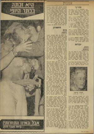 העולם הזה - גליון 1725 - 23 בספטמבר 1970 - עמוד 25   אמנות כשרונה המיוחד לחבר חידות מורכבות ומסובכות, ודמויות כמו הרקול פוארו׳ הבלש הבלגי נמוך הקומה ובעל המקטרת המדבר באנגלית משונה ומפעיל את ״התאים האפורים״ במוחו