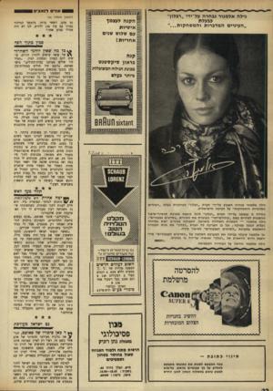 העולם הזה - גליון 1725 - 23 בספטמבר 1970 - עמוד 32 | פחי לנאצי 0 1 גילה אלמגור נבחרה על־ידי ״רבלוך כבעלת ״העיניים המדברות והמשח קו ת...״ (המשך מעמוד )26 50 מהם. … גילה אלמגור — האמנית האהודה בישראל, התברכה