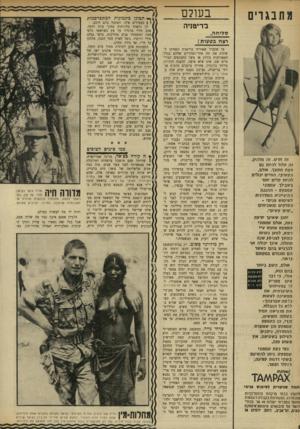 העולם הזה - גליון 1725 - 23 בספטמבר 1970 - עמוד 6   מתבגרים בעולם בריטניה ס לי ח ה, רצח ב ט עו ת! זה חדש. זה מלהיב. זה עלול להיות גם קצת מסובך. אולם, הקשיבי. החיים יבולים להיות קלים יותר בשבילך. סמפוגי קמפקס ־