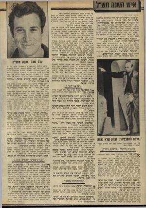 העולם הזה - גליון 1726 - 30 בספטמבר 1970 - עמוד 12 | (המשך מעמוד )8 הסיבסוך הישראלי־ערבי חדל מלהיות מלחמה פרטית של כמה מדינות קטנות, הפך חלק מן המערכה הגלובאלית של מעצמות־העל. עם הופעת הצבא הסובייטי במצר־לם,