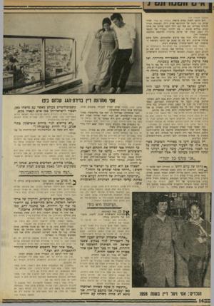 העולם הזה - גליון 1726 - 30 בספטמבר 1970 - עמוד 18 | 11.1 £151 0 1 1 (המ שך מעמוד ) 14 הוא הוזמן לשחק בסרט צרפתי, הבטחת עם שחר. לצידו שיחק בנו הקטן של העיתונאי אריק דולו, המומחה הגדול לענייני מצריים( .גם אסי וגם