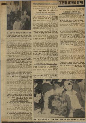 העולם הזה - גליון 1726 - 30 בספטמבר 1970 - עמוד 21 | (המשך מעמוד ) 16 מדינה פלסטינית. הרי אפילו הניצים הקיצוניים ביותר מדברי׳ !.על עזה כעל מוצא לים לירדן.״ נזשענ)עז\ \ 1״ הי גישתו של הטוראי, בנו של הרב־אלוף,