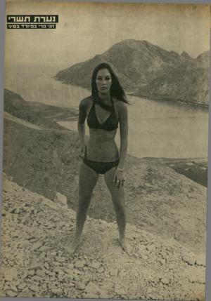העולם הזה - גליון 1726 - 30 בספטמבר 1970 - עמוד 3 | נערת תשה חני פד• בפיורד