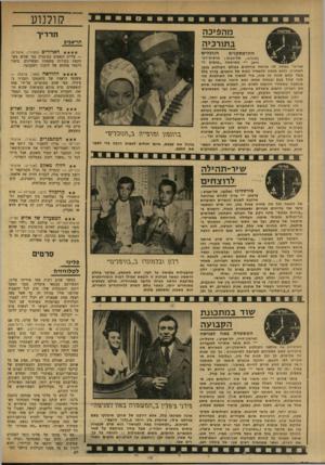 העולם הזה - גליון 1726 - 30 בספטמבר 1970 - עמוד 35 | קולנוע מהפיכה בתורכיה ההרפתקנים תדריך תל־אביב הנוכלים (מוגוני, תל־אניב ; ארצות־הב־רית) — הסי סמ ה ״טובים השניים״ עשתה לה כנראה מהלכים בעולם הקולנוע בזמן