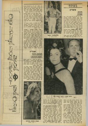 העולם הזה - גליון 1726 - 30 בספטמבר 1970 - עמוד 42 | בעולם סוטים בצמרת יוני השנה. היה זה אז שהשניים הכירו את מינורטי, סטודנט צעיר. הוא הפך לאורח רצוי בחדר המיטות של הזוג קזאטי. מאחר שהוא מצא־חן במיוחד בעיני אנה,