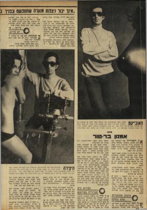 העולם הזה - גליון 1726 - 30 בספטמבר 1970 - עמוד 45 | ״אינו ׳נול לצפות מנעוה שתתפשט בפניו ב כ־ 200—150 לירות שטרלינג עבור סידרת צילומים. אותה עת עבר כתב־עת לונדוני אחר תהליך של ריאורגניזציה. היה זה הפנטהאוז