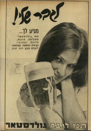 העולם הזה - גליון 1726 - 30 בספטמבר 1970 - עמוד 47 | מגיע ן]1־... כוס ״גולדסטאר״ מקציפה, צוננ ת, מר ו וה ומהנה ! הבירה-משקה מפוססר, יוצרת מצב רוה סוב. 1יל״י<ק^