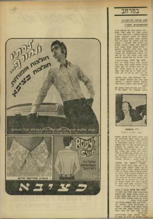 העולם הזה - גליון 1726 - 30 בספטמבר 1970 - עמוד 5 | במרחב לאן געלמו היוצאים, כשהפצועים זעקו י הצד המזעזע ביותר של המלחמה בירדן, בשבוע שעבר׳ היו אלפי׳ ואולי רבבות הפצועים האזרחים — כולל נשים וילדים — שמילאו את