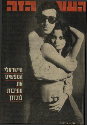 העולם הזה - גליון 1726 - 30 בספטמבר 1970 - עמוד 53 |