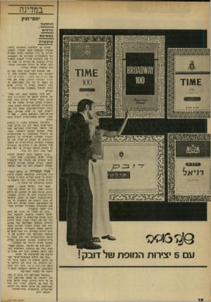 העולם הזה - גליון 1727 - 6 באוקטובר 1970 - עמוד 10 | במדינה יחסי־חוץ החלטה גורלית במסיבת קוקטייל עם 5צירות המופת ו!\ל דובק ! 111 שתיים מן ההחלטות החשובות ביותר, שקיבלה הממשלה בשנה שעברה, השפיעו ישירות על גורל