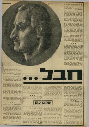 העולם הזה - גליון 1727 - 6 באוקטובר 1970 - עמוד 11 | פני שבועיים ביקר אצלי ידיו צר/פתי, מאלה העוזרים לנו לעקוב באופן שוטף אחרי המאורעות בעולם הערבי, והמשמשים גם כמתווכים בפגישות עם אישים ערבים. היה זה בעיצומו של