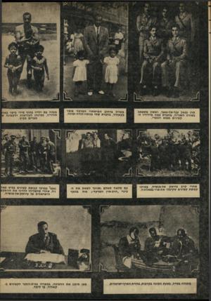 העולם הזה - גליון 1727 - 6 באוקטובר 1970 - עמוד 15 | פרן גמאל עבד-אל-נאצר, ראשון משמאל בשורה השנייה, בחברת כמה מידידיו הקצינים בצבא המצרי. אחרי קרב עיראק אל־מנשיה, במרכז קבוצת קצינים שקיבלו אתפניובפאלוג׳ה. מטייל