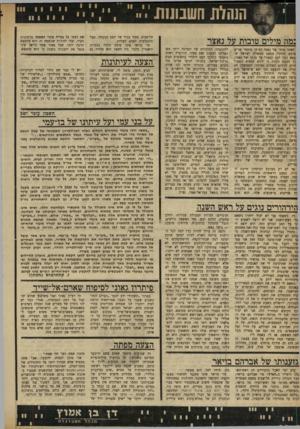 העולם הזה - גליון 1727 - 6 באוקטובר 1970 - עמוד 16 | הנהלת השנונותיי,״״ :מוז מילים טובות על נאצר לאחר מותו של נאצר הציעו מיספר שרים פרסם הודעה מטעם ממשלת ישראל ש־ 1בטא צער לעם המצרי על מותו של נאצר, נוך הצעת