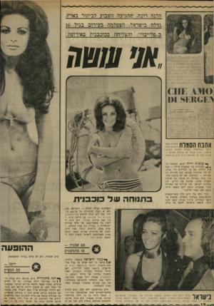 העולם הזה - גליון 1727 - 6 באוקטובר 1970 - עמוד 18 | הלנה רונה, שהגיעה השבוע לבי!7ור בארץ. גדלה בישראל, הצטלמה בעירום בגיל 16 ב״פלייבוי״ ,והצליחה ככרכבנית באירופה: >נ.א1י י 1; 1:י 1א 0 1 **וזז#זז:ל< מוז<>>*ן