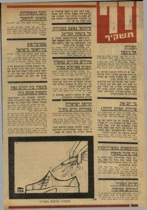 העולם הזה - גליון 1727 - 6 באוקטובר 1970 - עמוד 2 | עתה נראה להם כי המצכ שהשתרר כעניינים אלה יאפשר לגולדה לרכז סכיכה רוכ עצום כין שורות חכרי המפלגה, כאשר תדמיתה הכיטחוניסטית הנוקשה שוכ אינה נופלת מזו של דיין. וו