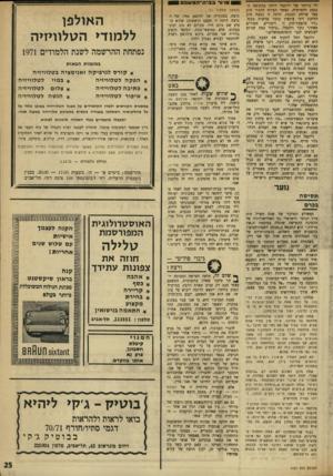 העולם הזה - גליון 1727 - 6 באוקטובר 1970 - עמוד 25 | דה ביותר של רוזנטל היתר. בתקופת הכנסת החמישית, כאשר הצליח להסיר חוק מעל שולחן הכנסת. היתה זו הצעת חוק לתיקון דיני עונשין בדבר פגיעות בגוף. ״היו בהצעת־חוק זו