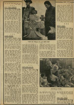 העולם הזה - גליון 1727 - 6 באוקטובר 1970 - עמוד 30 | —<וזזז>!!זיי סרטי ה שנ ה אינו האיש שיכנס לנעליו של שון קונרי בתפקיד הרם. (לימיסד מעמוד )29 רוכבי אופנועים במדינות דרום ארצות־הברית, הדגיש את האידיליות והאלימות