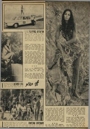 העולם הזה - גליון 1727 - 6 באוקטובר 1970 - עמוד 7 | מוצדס במידבר = זגת־אוויר זו, שנודבה למיבצע על־ידי אגד, חרשו הבנות את הארץ, בעוד הפרולטריון — קרי הגברים — מדדים מאחור בג׳יפ גונח ומאובק. בתמונה: הנהג, מוטק׳ה