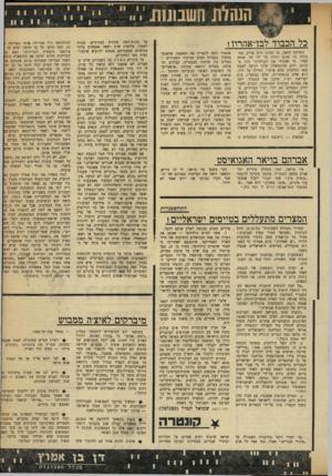 העולם הזה - גליון 1728 - 13 באוקטובר 1970 - עמוד 11 | ח״כ יגאל הורוביץ, בנאומו בכנסת מיום 15 בספטמבר , 1970 אמר :״מידיעה קרובה ואישית אני חייב להודיע לבית כי מצויה בידי אינפורמציה מהימנה ושלימה על כך שהמצרים מענים