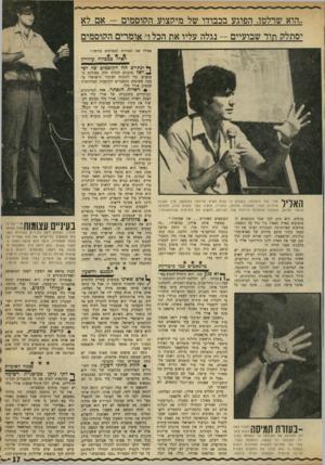 העולם הזה - גליון 1729 - 20 באוקטובר 1970 - עמוד 18 | אורי גלר מבקש לקשור את עיניו. … השיטות הפשוטות ביותר, בהן משתמש אורי גלר הן כדלהלן. … תרגיל זה מוצג ע״י אורי גלר כהעברת מחשבות מאדם