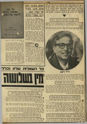 העולם הזה - גליון 1729 - 20 באוקטובר 1970 - עמוד 31 | בשעות היום חוקרת האשה־המדענית במעבדה את סודות חלקיקי־הגרעין; בלילה היא תוהה ואובדת־עצות לנוכח ההומוסקסואליות שלה. … אבל אם להתבטא בצורה פשטנית׳ הרי שוב היא