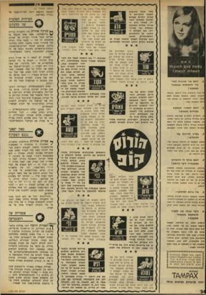 העולם הזה - גליון 1729 - 20 באוקטובר 1970 - עמוד 35 | נשים הומוסקסואליות הנעדרות דגדגן- ענק נעזרות לפרקים ב׳דילדו׳ .אותם מב- שירי־פין מלאכותיים עשויים גומי־ספוג או כל חומר פלאסטי אחר נאחזים במקומם מעל הערווה
