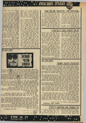 העולם הזה - גליון 1731 - 4 בנובמבר 1970 - עמוד 13 | הנהלתחשבוננו! ,אות-הקריעה״ לעיתונאי עם מה־שמו רבותי, אני רוצה להכריז על אות־הצטיי־נות חדש אשר יוענק (לעתים רחוקות מאד) לכתב עיתון, רדיו או טלוזיזיה שיגלה אמת