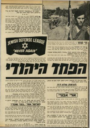 העולם הזה - גליון 1731 - 4 בנובמבר 1970 - עמוד 16 | יש פה אגודת ג׳ון בייץ׳ (אגודה גזענית־לאומנית קיצונית, אנטי־שמית ואנטי- כושית, מחתרתית־למחצה, הנקראת על שם הרפתקן אמריקאי מיסתורי, שמצא את מותו בסין העממית)