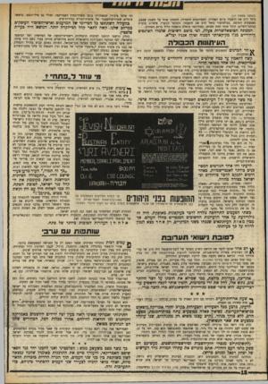 העולם הזה - גליון 1731 - 4 בנובמבר 1970 - עמוד 18 | זהו מוסד ציבורי, שמאחוריו עומד משרד־החוץ האמריקאי, ואולי גם אילי־הנפט. בראשו עומדים שגרירים־לשעבר של ארצות־הברית בבירות־ערב. (המשך מטמוד )17 ביטל הרב את הופעתי