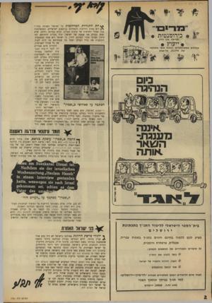 העולם הזה - גליון 1731 - 4 בנובמבר 1970 - עמוד 2 | חת התגליות המדהימות כל ישראלי השוהה בחו״ל היא כמות הידיעות הקשורות בנושאים ישראליים, המתפרסמת בכל. עמודי החדשות של עיתוני העולם. קורא במדינה נידחת, שלא שמע