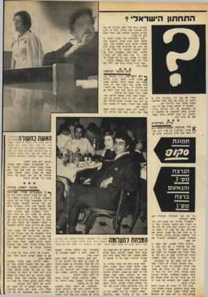 העולם הזה - גליון 1731 - 4 בנובמבר 1970 - עמוד 25 | התחתון הי שר אלי* בסמים׳ .״הוא אולי עסק בדברים לא כשרים אחרים,״ אמר זכריה ,״והיו לו הרבה חברים מהעולם התחתון, אבל בסחר סמים הוא לא עסק.״ לפני כשבועיים חזר