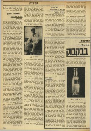 העולם הזה - גליון 1731 - 4 בנובמבר 1970 - עמוד 31 | .״ לעומת זאת אין שום כלל בחוקת היושר האוסר לערוך מופעים של טלפאטיה כדוגמת אורי גלר. אדי מור עשה זאת. … איך גיליתי זאת? הלכתי להופעה של אורי גלר. … ״זה קסם