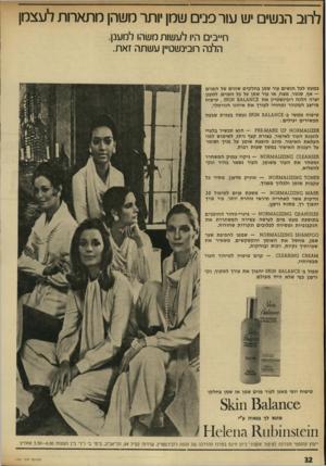 העולם הזה - גליון 1731 - 4 בנובמבר 1970 - עמוד 32 | לרוב הנשי יש עור פנים ע1מן יותר משהן מתארות לעצמן חייבים היו לע שות מ שהו לסנצנן, הלנה רובינשטיין עשתהזאת. כמעט לכל הנשים עור שמן בחלקים שונים של הפנים — אף,
