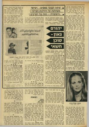 העולם הזה - גליון 1731 - 4 בנובמבר 1970 - עמוד 35 | גדולים שבעיתוני ארצות־הברית. אם לא די בכך, היא גם הכוכבת־ד,תורנית של אולפני הסרטים בהוליווד. שמה: קאנדיס ברגן, ואם עד היום לא מצא איש לנכון להעניק לה אוסקר,