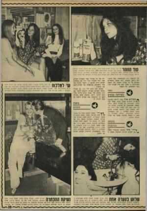 העולם הזה - גליון 1731 - 4 בנובמבר 1970 - עמוד 39 | סוד הזוהר חני פרי, מלכת המיס לשנת , 1970 סוקרת את מיבחר מוצרי הטיפו ל ב שיער של החברה ה מפורס מ ת ודלה, בעת הביקור ה מלכו תי שטרכו מלכות המים ב מיפעלי וולד,