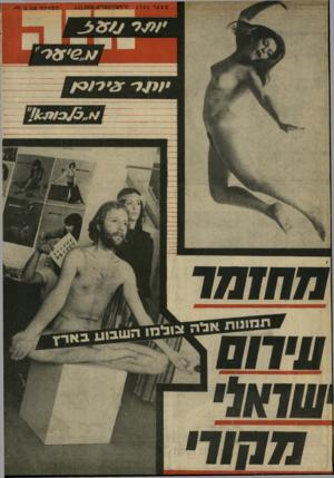 העולם הזה - גליון 1731 - 4 בנובמבר 1970 - עמוד 40 | מ ח 1מר ע׳ וו ם ת